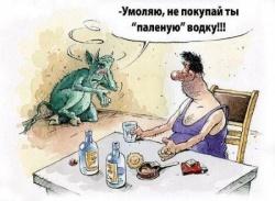 Штраф за «ПАЛЁНУЮ» ВОДКУ